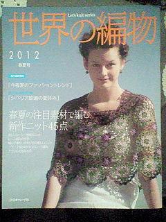 世界の編物2012<br />  春夏号
