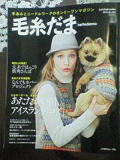 毛糸だま2012 秋号