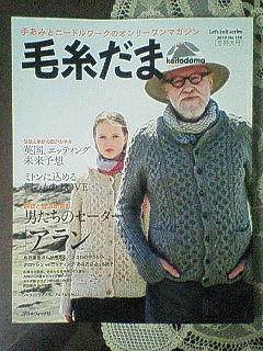 毛糸だま2012No.156