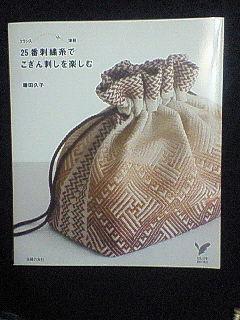 25番刺繍糸でこぎん刺しを楽しむ